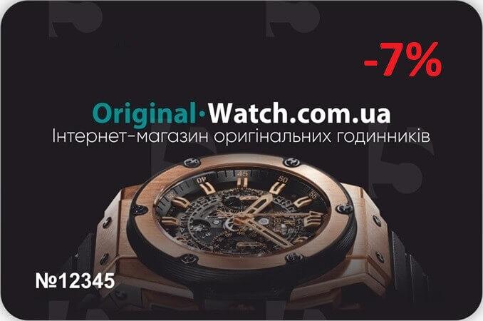 Дисконтна картка Watch.ua