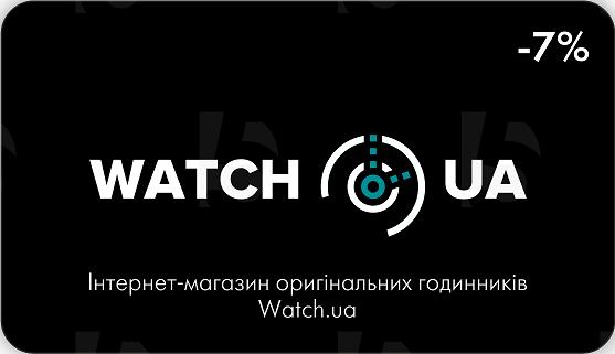 Дисконтная карта Watch.ua