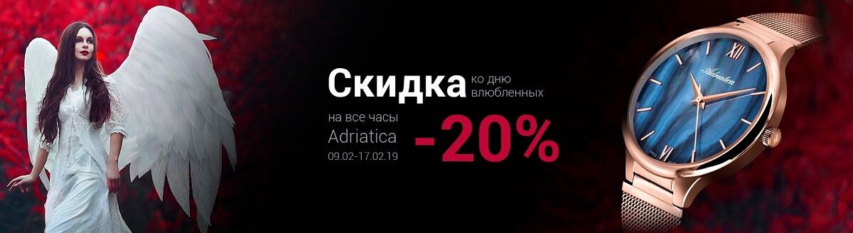 Adriatica -20%